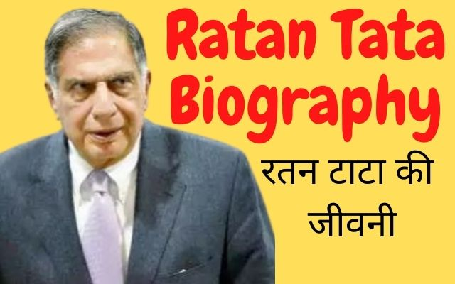 Ratan tata biography in hindi,ratan tata, ratan tata life story