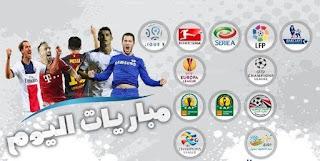 مشاهدة و مواعيد مباريات اليوم الأحد 3-11-2019 والقنوات الناقلة