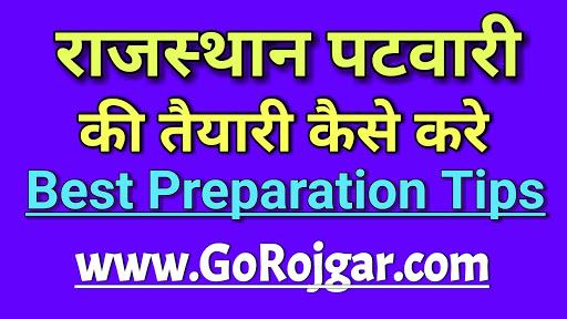 राजस्थान पटवारी की तैयारी कैसे करे - Rajasthan Patwari Best Preparation Tips & Tricks 2020 जाने हिन्दी में