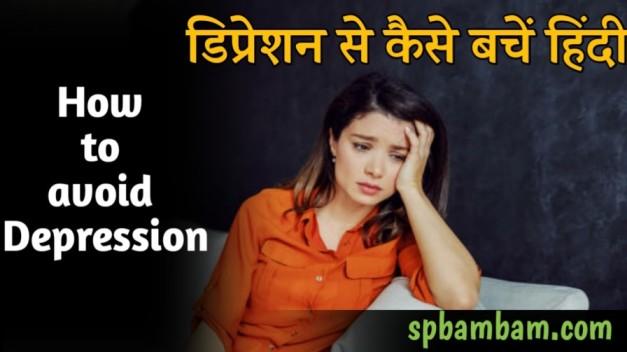 डिप्रेशन से कैसे बचें हिंदी    How to avoid Depression In Hindi