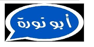 تحميل تحديث واتساب ابونوره بلس 2020 اخر اصدار ناو NOwhatsapp2 تنزيل ضد الحظر
