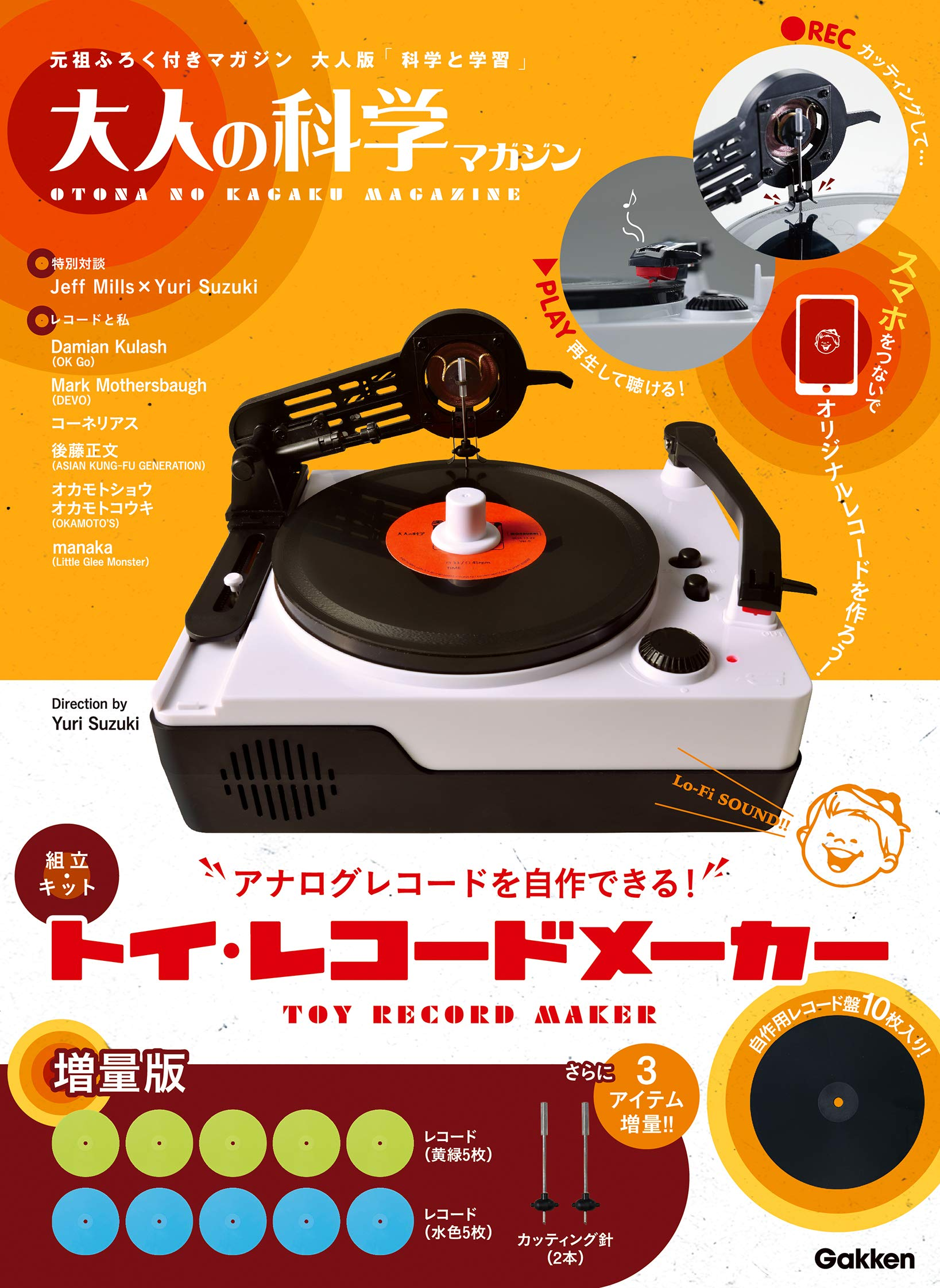 In Japan kann man nun einen Toy-Vinyl-Cutter kaufen.