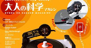 Der Easy Record Maker aus Japan | Eine Vinyl Cutter Toy Machine