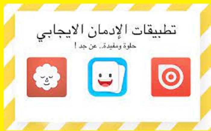 تطبيقات عليك إدمانها بدلًا من فيسبوك وتويتر والباقيين