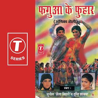 Fagua Ke Fuhaar - Bhojpuri holi album