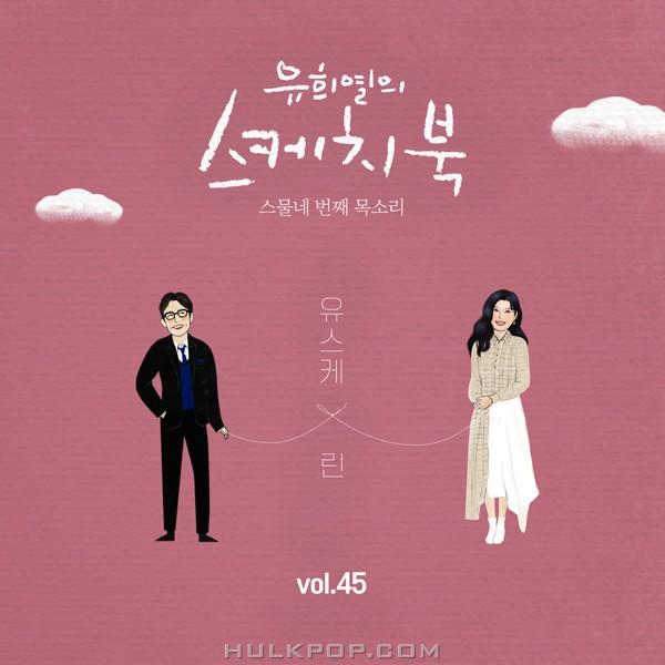 LYn – [Vol.45] 유희열의 스케치북 : 스물네 번째 목소리 '유스케 X 린' – Single