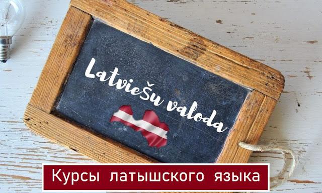 Курсы латышского языка список школ