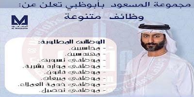 مجموعة-المسعود-الإمارات