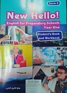 كتاب اللغه الانجليزيه للصف الاول الاعدادي المنهج الجديد الترم الثاني 2020