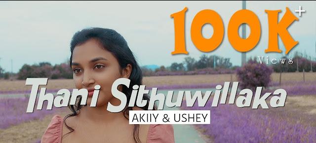 Thani Sithuwillaka Song Lyrics - තනි සිතුවිල්ලක ගීතයේ පද පෙළ