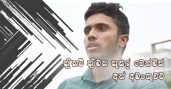 https://www.gossiplanka.com/2020/07/kusal-mendis-arrest.html