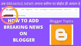HOW TO ADD BREAKING NEWS ON BLOGGER