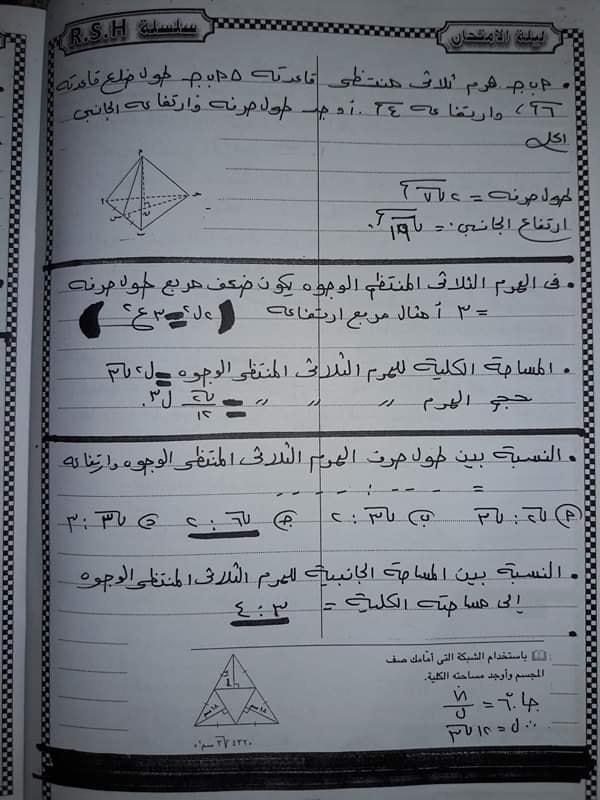 مراجعة تطبيقات الرياضيات تانية ثانوي مستر / روماني سعد حكيم 10