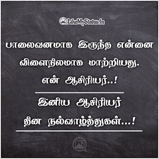 Tamil teachers day wishes