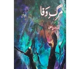 Marg-e-Wafa Novel by Amna Riaz - Read Online - Part - 01