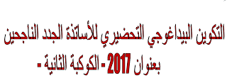 ملف التكوين التحضيري البيداغوجي للاساتذة بعنوان 2017