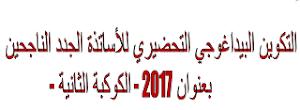ملف التكوين التحضيري البيداغوجي للاساتذة 2017