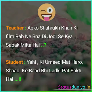 Funny Study Status In Hindi For Facebook With Image
