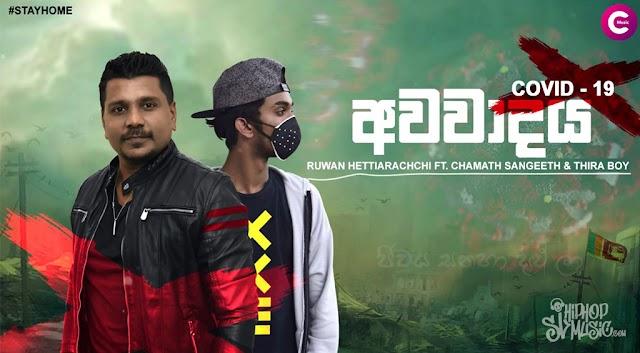 Awawadaya ( COVID-19 ) - Ruwan Hettiarachchi Ft. Chamath Sangeeth & Thira Boy