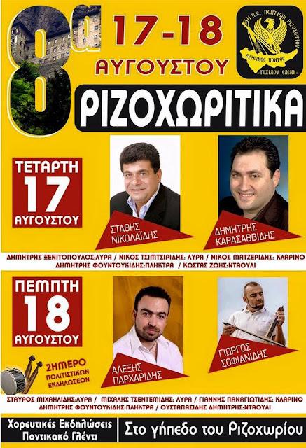 8α Ριζοχωρίτικα - Διήμερο Ποντιακών εκδηλώσεων στο Ριζοχώρι Πέλλας