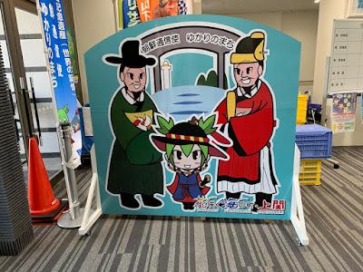 上関町総合文化センター 玄関のパネル