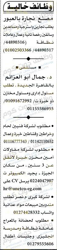 وظائف اهرام الجمعة 21-8-2020 وظائف جريدة الاهرام الاسبوعى