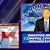 ΡΑΔΙΟ ΙΛΛΥΡΙΑ - ΕΥΡΩΕΚΛΟΓΕΣ 2019 - ΔΗΜΗΤΡΗΣ ΑΛΑΜΠΑΝΟΣ ΥΠΟΨΗΦΙΟΣ ΕΥΡΩΒΟΥΛΕΥΤΗΣ ΤΗΣ ΕΛΛΗΝΩΝ ΣΥΝΕΛΕΥΣΙΣ 04/04/2019 (ΒΙΝΤΕΟ)