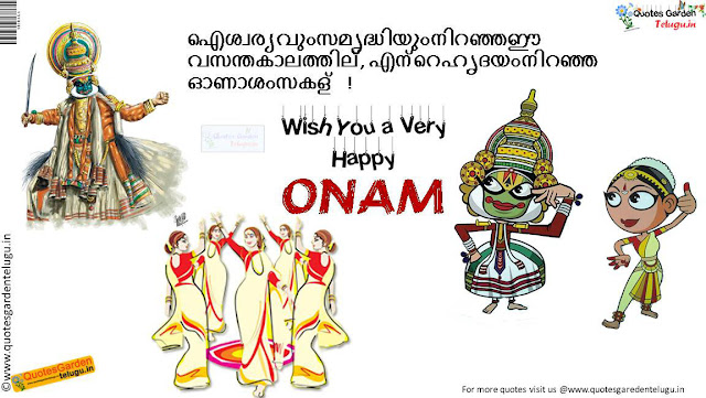 Best Onam HDwallpapers Quotes Greetings sms in malayalam