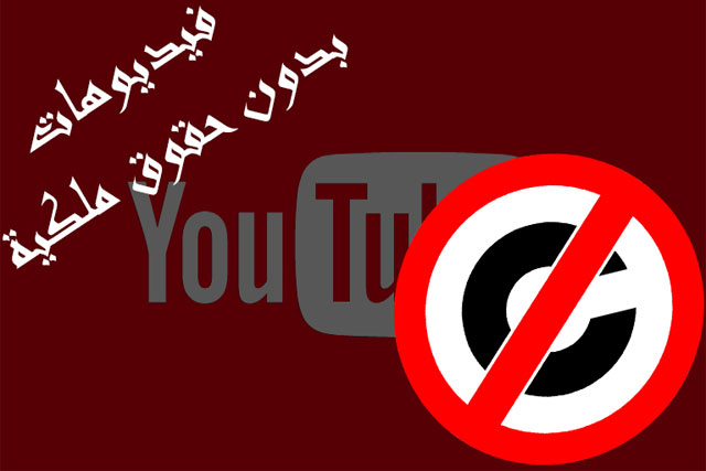 مواقع تقدم لك فيديوهات بدون حقوق نشر قابلة للإستثمار على اليوتيوب والربح منها