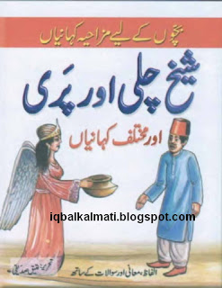 Children's Sheikh Chali Stories in Urdu