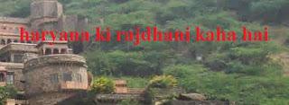 हरियाणा की राजधानी | Haryana Ki Rajdhani Kaha Hai