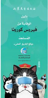كتاب دليل الوقاية من فيروس كورونا، الكتاب الصينى مترجم إلى اللغة العربية للحفاظ على أسرتك حمل وطبق ما به من نصائح