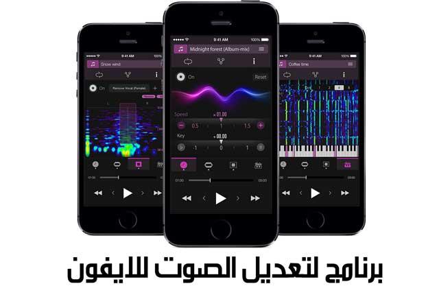 برنامج لتعديل الصوت للايفون