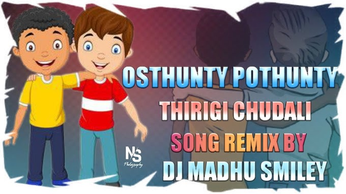 Ostuntey Putuney Thirigi Chudale Song Remix Dj Madhu Smiley [NEWDJSWORLD.IN]