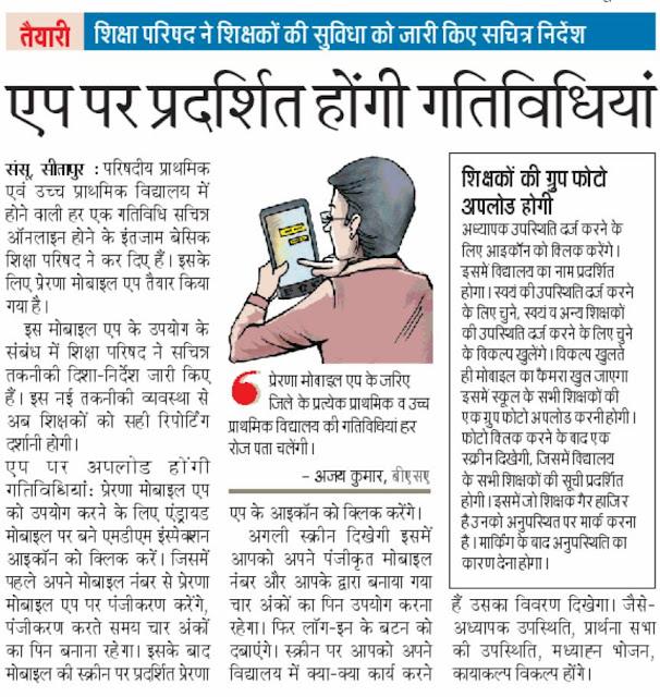 prerna app पर प्रदर्शित होंगीं primary school activites basic shiksha parishad ने शिक्षकों की सुविधा को जारी किए सचित्र निर्देश