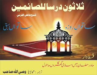 ماہِ رمضان میں اسلامی گھروں کا ماحول