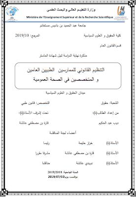 مذكرة ماستر: التنظيم القانوني للممارسين الطبيين العامين والمتخصصين في الصحة العمومية PDF