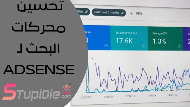 تحسين محركات البحث لـ Adsense