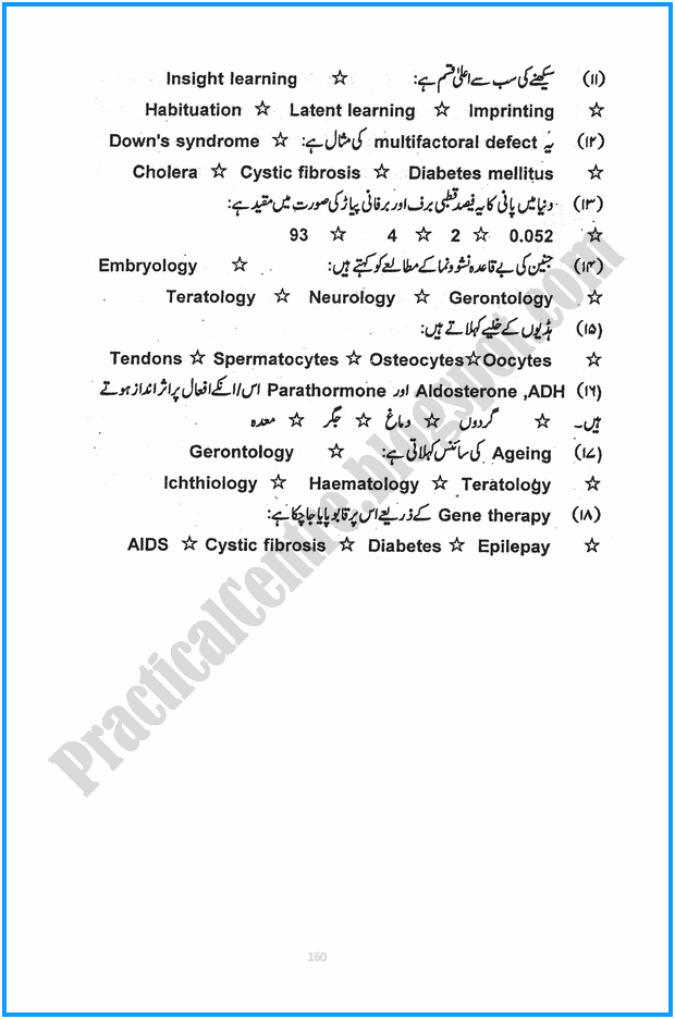 12th-zoology-urdu-five-year-paper-2015