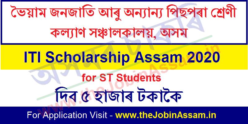 ITI Scholarship Assam 2020