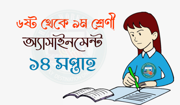14th Week School Assignment 2021 PDF Download of Class 6,7,8 & 9