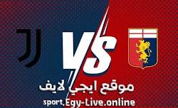 مشاهدة مباراة يوفنتوس وجنوى بث مباشر ايجي لايف بتاريخ 13-12-2020 في الدوري الايطالي