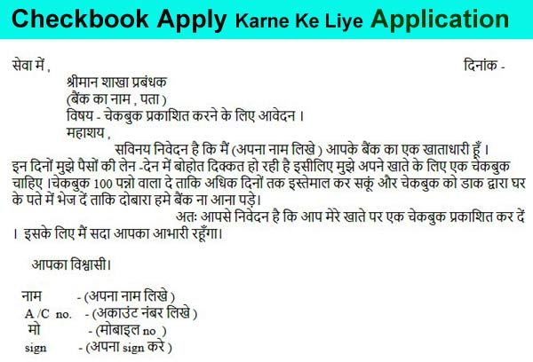 checkbook issue karne ke liye application
