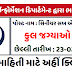 Gujarat Information Department (GID) Recruitment for Sr. Sub Editor & Information Assistant Posts 2021 (OJAS)