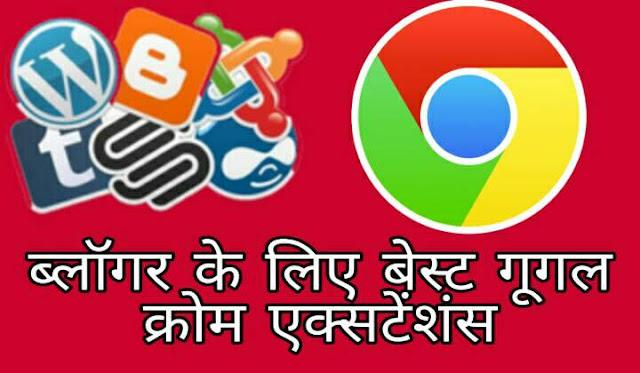 Blogger ke liye Best Useful Google Chrome Extension