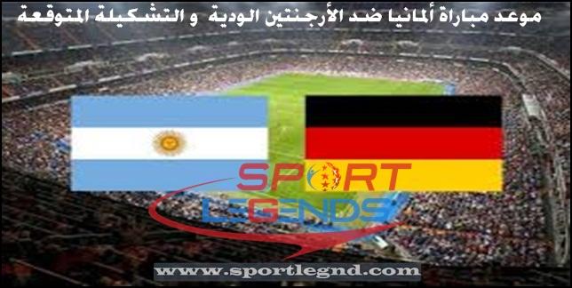 موعد مباراة ألمانيا ضد الأرجنتين الودية  و التشكيلة المتوقعة