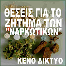 THESES ON DRUGS [GREEK LANGUAGE]