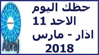 حظك اليوم الاحد 11 اذار - مارس 2018