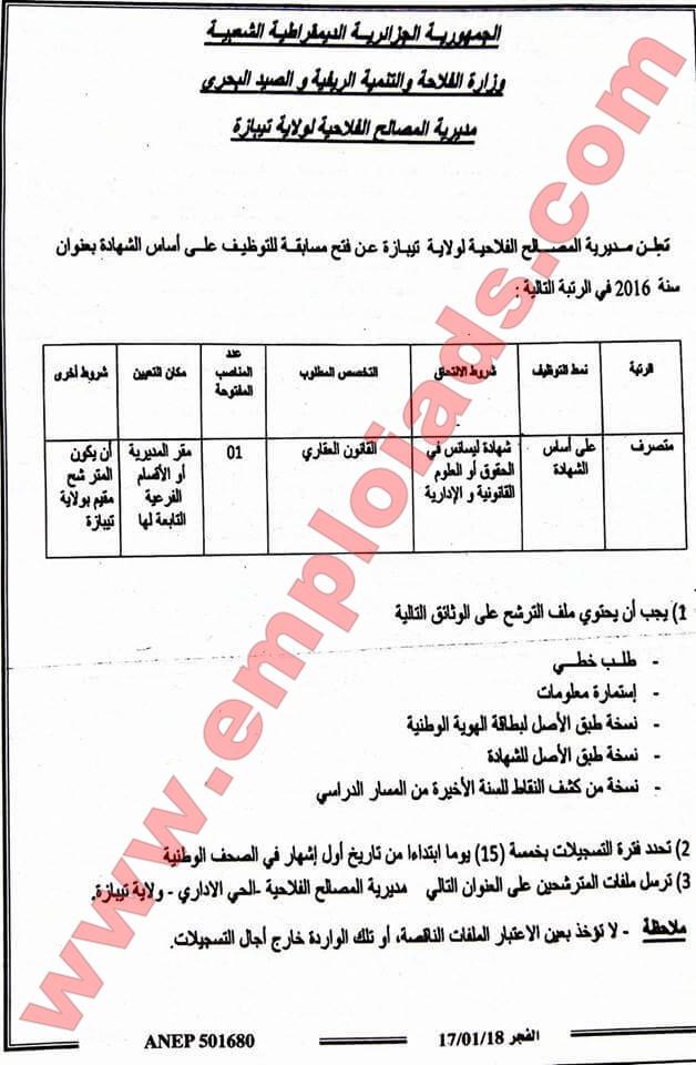 إعلان مسابقة توظيف مديرية المصالح الفلاحية ولاية تيبازة جانفي 2017