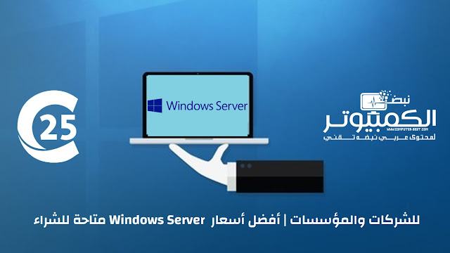 للشركات والمؤسسات | أفضل أسعار Windows Server  متاحة للشراء